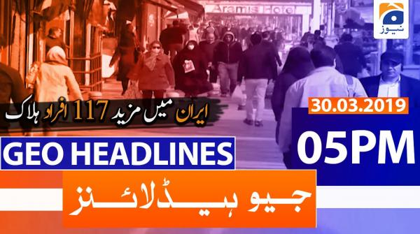 Geo Headlines 05 PM | 30th March 2020