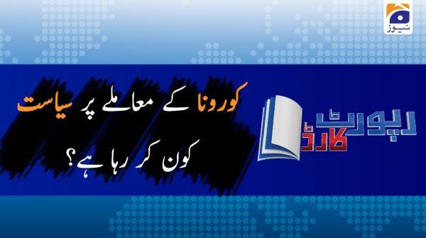 Report Card | Alina Farooq Sheikh | 30th March 2020