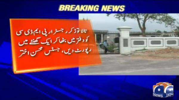 IHC orders to immediately resume PMDC's operations