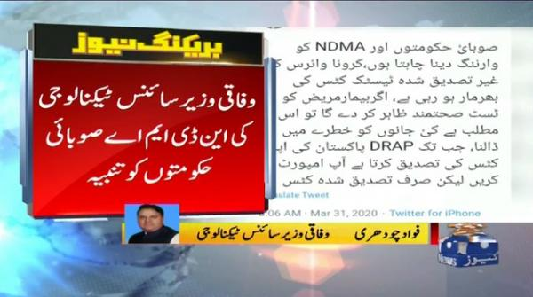 Subai Hukumati Aur NDMA Ko Warning Dena Chahta Hon - Fawad Chaudhry