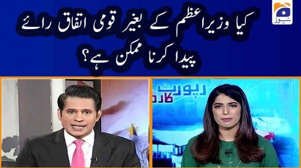 Shahzad Iqbal | Kya PM Imran Khan Ke Baghair Qaumi Ittefaq-e-Raey Paida Karna Mumkin Hey?