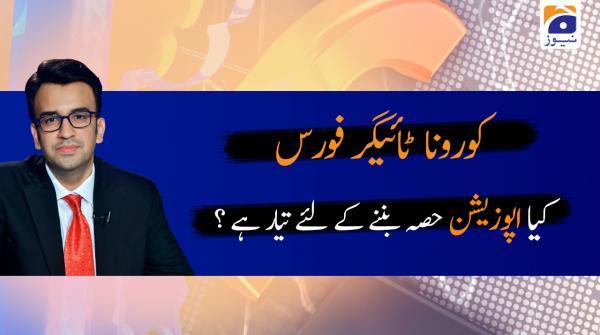 Aapas Ki Baat | Muneeb Farooq | 1st April 2020