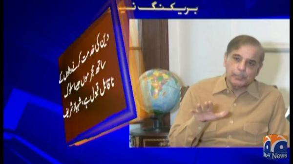 Shehbaz Sharif condemns bad behavior with members of Tableeghi Jamaat