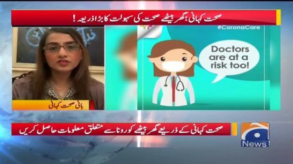 Sehat Kahani: Ghar Bethay Sehat Ki Saholat Ka Bara Zariya