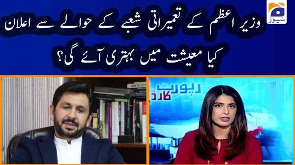 Saleem Safi | Kya PM Imran Khan Ke Elaan Ke Baad Maishat Mein Behtri Aeygi?