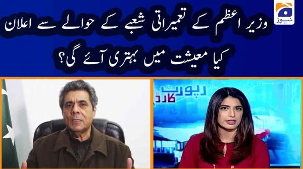 Hafeezullah Niazi | Kya PM Imran Khan Ke Elaan Ke Baad Maishat Mein Behtri Aeygi?