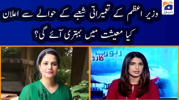 Mehmal Sarfaraz | Kya PM Imran Khan Ke Elaan Ke Baad Maishat Mein Behtri Aeygi?
