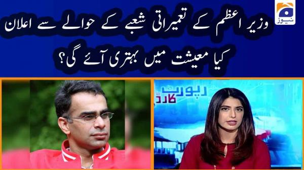 Babar Sattar | Kya PM Imran Khan Ke Elaan Ke Baad Maishat Mein Behtri Aeygi?