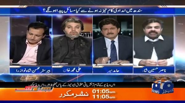 Sindh Main Imdadi Kaam Tez Na Hone Se Kia Masaail Paida Honge?