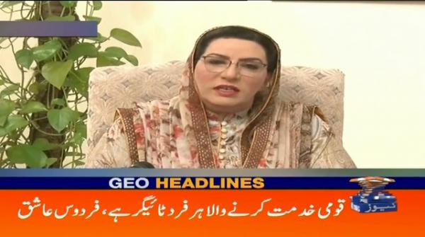 Geo Headlines 08 AM | 3rd April 2020