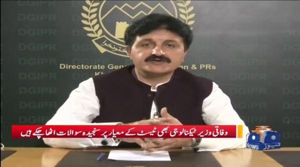 Khyber Pakhtunkhwa Main Corona Test Ka Record Samnay Nahi Araha