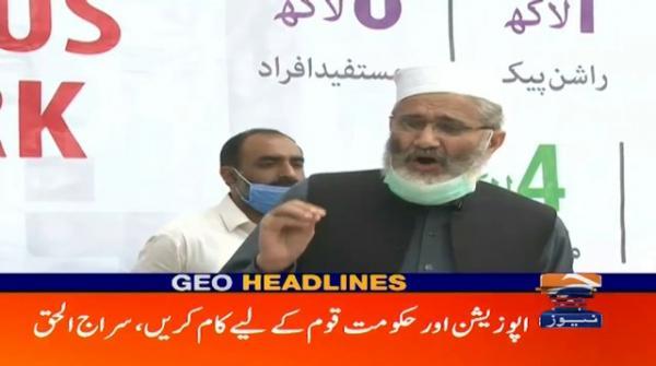 Geo Headlines 05 PM | 3rd April 2020