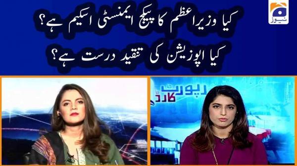 Benazir Shah | Kya Opposition Ki Tanqeed Durust Hey?