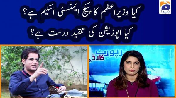 Irshad Bhatti | Kya Opposition Ki Tanqeed Durust Hey?