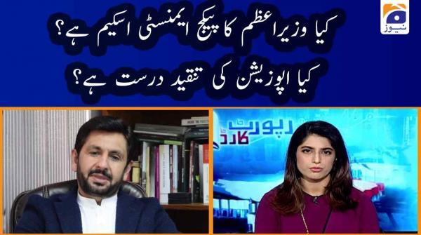 Saleem Safi | Kya Opposition Ki Tanqeed Durust Hey?