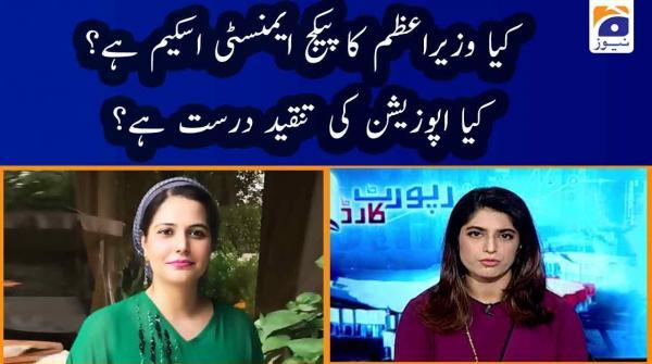 Mehmal Sarfaraz | Kya Opposition Ki Tanqeed Durust Hey?