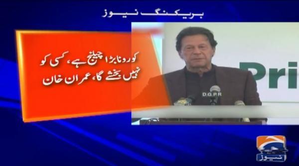 PM Imran addresses Corona Tigers Force event