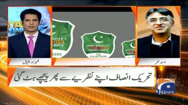 Geo Bulletin 09 PM | 4th April 2020