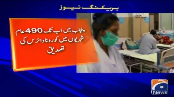 Corona virus confirmed among 490 civilians in Punjab so far