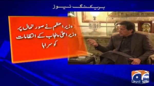 PM Imran praises Punjab CM in his efforts for tackling coronavirus