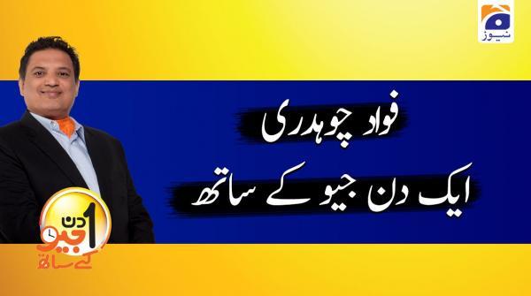 Aik Din Geo Ke Sath |  Fawad Chaudhry | 5th April 2020