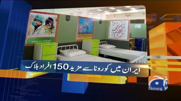 Geo News Updates 4:30 PM | 5th April 2020
