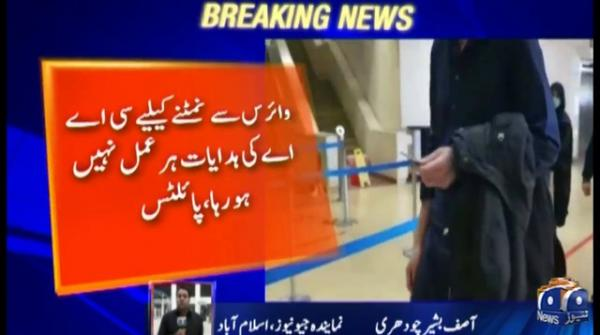 Inside story of PIA pilots refusing to fly planes