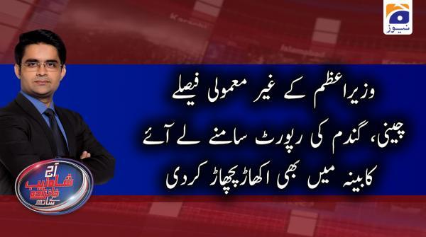 Aaj Shahzeb Khanzada Kay Sath | 6th April 2020