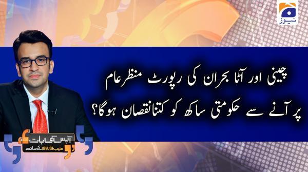 Aapas Ki Baat | Muneeb Farooq | 6th April 2020