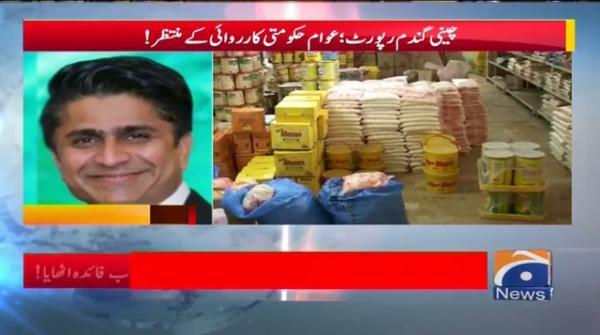 Cheeni Gandum Report: Awam Hukumati Karawai Ki Muntazir!