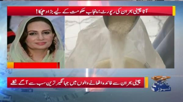Ata Cheeni Bohran Report: Koi Aur Nahi Khud Hukumati Shaksiat Mulawis!
