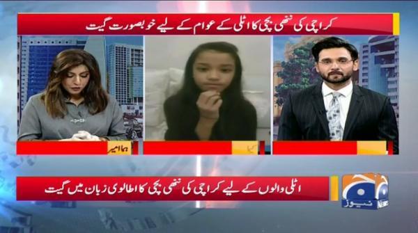Karachi Ki Nanni Bachi Ka Italy Ky Awam Ky Lye Khubsurat Geet!
