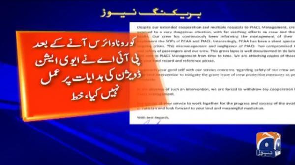 پاکستان ائرلائن پائلٹس ایسوسی ایشن نے وفاقی وزیر سرور خان کو خط لکھ دیا