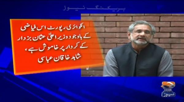 Sugar crisis report has no mention of Punjab CM's role: Shahid Khaqan