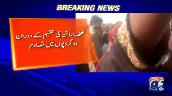 ٹھٹھہ: راشن کی تقسیم کے دوران 2 گروپوں میںتصادم ،18 زخمی