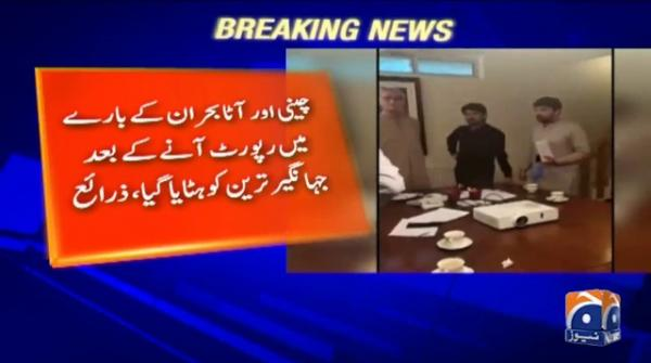 Jahangir Tareen removed as agriculture task force chief