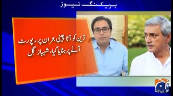 Shehbaz Gill, Jahangir Tareen face off