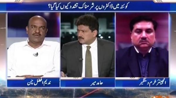Quetta Mein Doctors Par Sharam-naak Tashaddud Kyun Kiya Gaya?