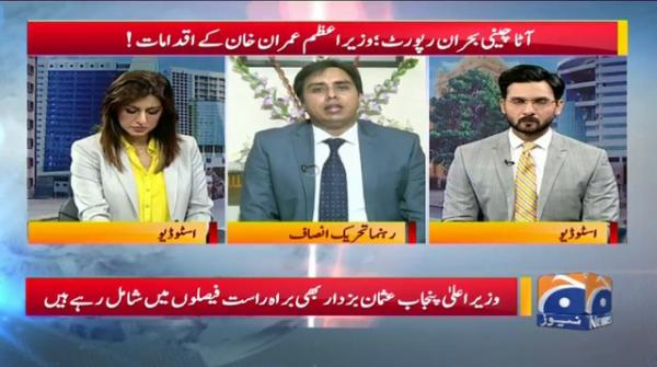 Aata Cheeni Bohran Report; Wazir-e-Azam Imran Khan Ky Iqdamaat!