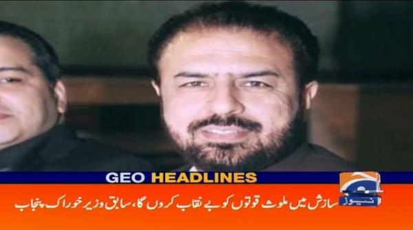 Geo Headlines 05 PM | 7th April 2020