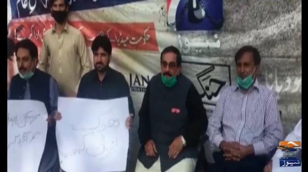 Jang, Geo employees' protest against MSR's arrest in Peshawar. Quetta