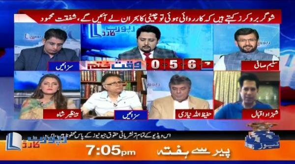Shahzad Iqbal | Masnuee Bohran Dobara Paida Karne Walon Ke Khilaf Kia Karwai Karni Chahiye?