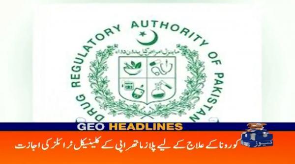 Geo Headlines 05 PM | 9th April 2020