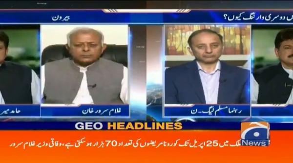 Geo Headlines 08 PM | 9th April 2020