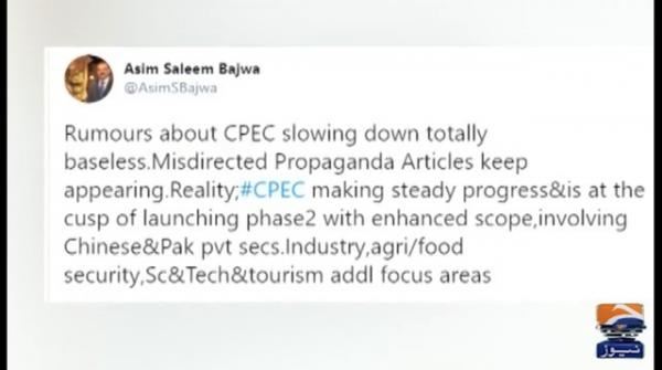 CPEC's work is not slowing down: Asim Bajwa