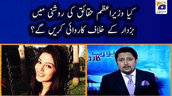 Reema Omer | Kya PM Imran Haqaiq Ki Roshni Mein Buzdar Ke Khilaf Karwai Karein Gey?
