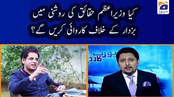 Irshad Bhatti | Kya PM Imran Haqaiq Ki Roshni Mein Buzdar Ke Khilaf Karwai Karein Gey?