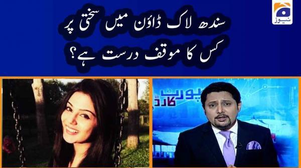 Reema Omer | Sindh Lock-down Mein Sakhti Par Kis Ka Moaqaf Durust Hai?