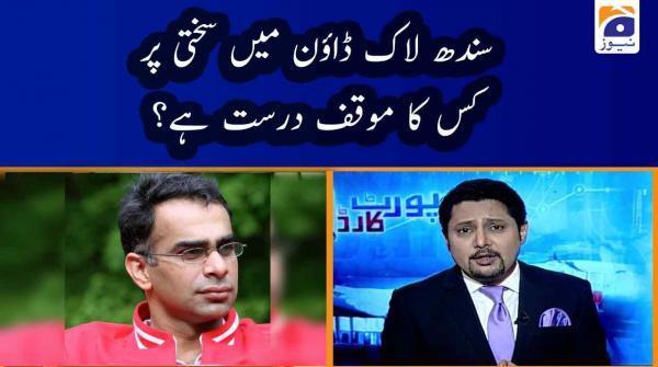 Babar Sattar | Sindh Lock-down Mein Sakhti Par Kis Ka Moaqaf Durust Hai?