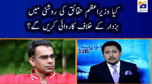 Babar Sattar | Kya PM Imran Haqaiq Ki Roshni Mein Buzdar Ke Khilaf Karwai Karein Gey?